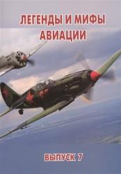 Легенды и мифы авиации. Из истории отечественной и мировой авиации. Сборник статей. Выпуск 7