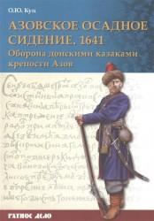 Азовское осадное сидение 1641 г. Оборона донскими казаками крепости Азов