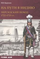 На пути в Индию. Персидский поход 1722–1723 гг.