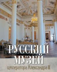 Русский музей императора Александра III. Врангель Н.Н.