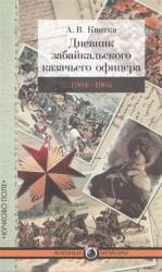 Дневник забайкальского казачьего офицера. 1904-1905