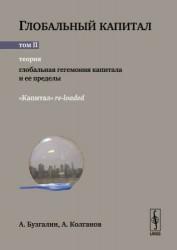 Глобальный капитал. В 2-х томах. Том 2. Теория. Глобальная гегемония капитала и её пределы. Выпуск №101