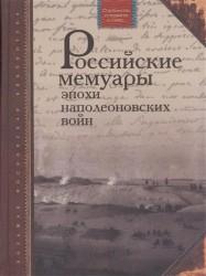 Российские мемуары эпохи наполеоновских войн