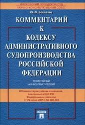 Комментарий к Кодексу административного судопроизводства Российской Федерации (постатейный научно-практический)