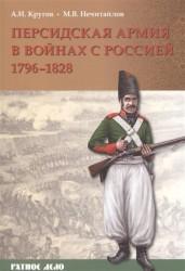 Персидская армия в войнах с Россией. 1796 - 1828 гг.
