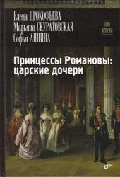 Принцессы Романовы: царские дочери