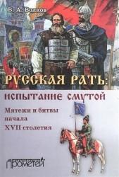 Русская рать: испытание смутой. Мятежи и битвы начала XVII столетия