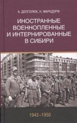Иностранные военнопленные и интернированные в Сибири (1943-1950)
