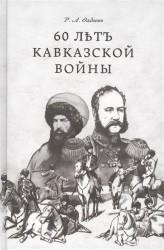 60 лет Кавказской войны (+карта). Издание в авторской дореформенной орфографии