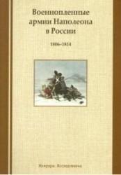 Военнопленные армии Наполеона в России. 1806-1814. Мемуары. Исследования