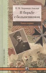 В борьбе с большевизмом. Книга 1. Книга 2 (комплект из 2 книг)