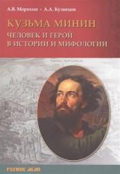 Кузьма Минин. Человек и герой в истории и мифологии