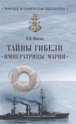 """Тайны гибели """"Императрицы Марии"""""""
