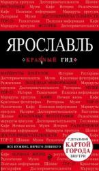 Ярославль. Путеводитель (+ карта)