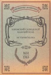Изюмский Слободской Казачий полк. История полка. 1651-1765 гг. Репринтное издание