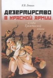 Дезертирство в Красной армии в годы Гражданской войны (по материалам Северо-Запада России)