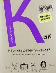"""Лучшие в мире ученики, или Как научить детей учиться (ISBN 978-5-699-76412-9 в суперобложке """"Как научить детей учиться? 40 лучших идей для учителя"""")"""
