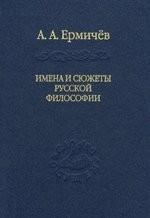 Имена и сюжеты русской философии