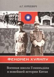 Феномен Хуанпу. Военная школа Гоминьдана в новейшей истории Китая