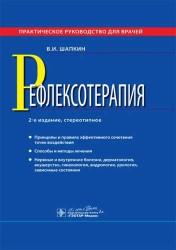 Рефлексотерапия : практическое руководство для врачей / 2-е изд., стер.