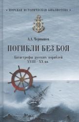 Погибли без боя. Катастрофа русских кораблей ХVIII-ХХ веков