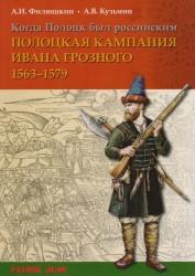 Когда Полоцк был российским. Полоцкая кампания Ивана Грозного 1563-1577 годов