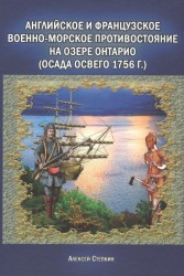 Английское и французское военно-морское противостояние на озере Онтарио (осада Освего 1756 г.)