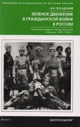 Зеленое движение в гражданской войне России