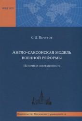 Англо-саксонская модель военной реформы. История и современность
