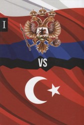 Россия vs Турция. Избранные произведения о истории Русско-Турецких конфликтов. Книга 1