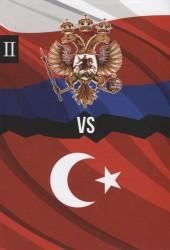 Россия vs Турции. Книга II. Избранные произведения об истории Русско-Турецких конфликтов