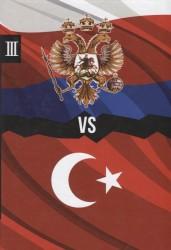 Россия vs Турции. Книга III. Избранные произведения об истории Русско-Турецких конфликтов
