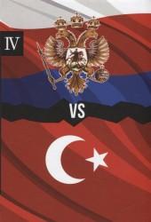 Россия vs Турции. Книга IV. Избранные произведения об истории Русско-Турецких конфликтов