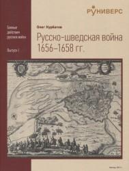Русско-шведская война 1656–1658 год