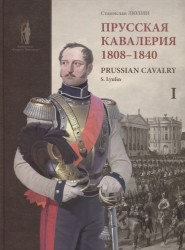 Прусская кавалерия. 1808-1840. Prussian Cavalry. Том 1