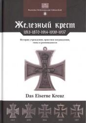 Железный Крест. 1813-1870-1914-1939-1957
