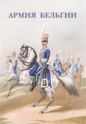 Армия Бельгии (набор из 15 открыток)