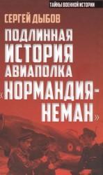 """Подлинная история авиаполка """"Нормандия - Неман"""""""