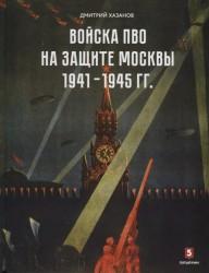 Войска ПВО на защите Москвы. 1941-1945 гг. К 75-летию начала контрнаступления советских войск