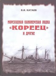 "Мореходная канонерская лодка ""Кореец"" и другие"