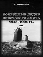 Подводные лодки советского флота 1945-1991 гг. Монография, том 1