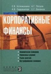 Корпоративные финансы Устюжанина
