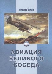 Авиация Великого соседа. Книга 1. У истоков китайской авиации
