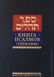 Книга псалмов [Тегилим]