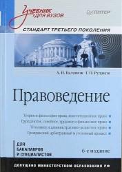 Правоведение: Учебник для вузов. Стандарт третьего поколения / 6-е изд., дополненное и переработанное