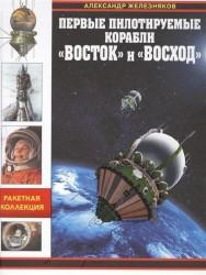 """Первые пилотируемые корабли """"Восток"""" и """"Восход"""". Время первых"""