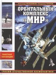 """Орбитальный комплекс """"Мир"""". Триумф отечественной космонавтики"""