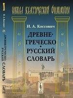 Древнегреческо-русский словарь / Изд.3