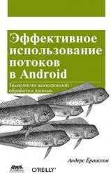 Эффективное использование потоков в операционной системе Android. Технологии асинхронной обработки данных