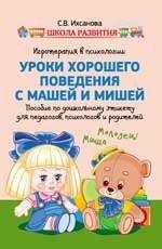 Игротерапия в психологии : уроки хорошего поведения с Машей и Мишей : пособие по дошкольному этикету для педагогов, психологов и родителей